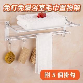 【媽媽咪呀】日本熱銷免釘免鑽浴室毛巾置物架