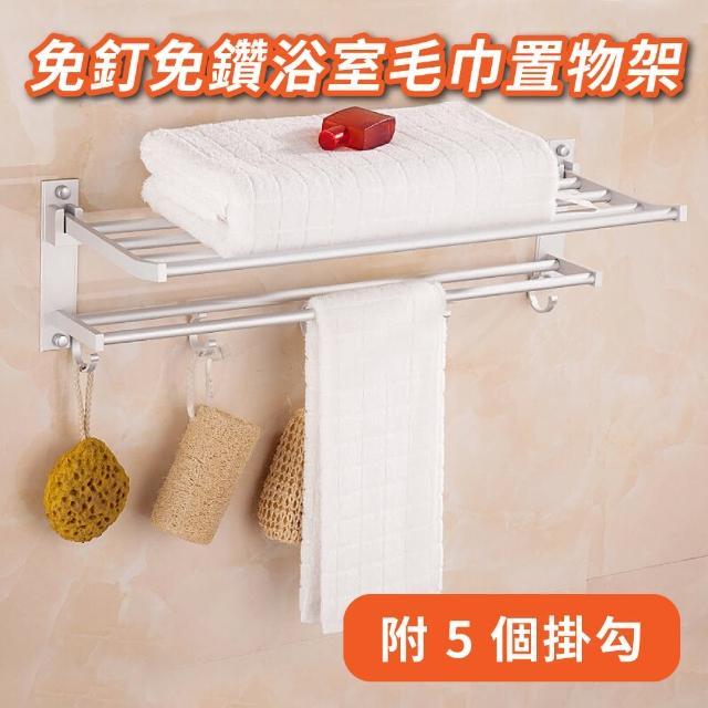 【媽媽咪呀】日本熱銷免釘免鑽浴室毛巾置物架/