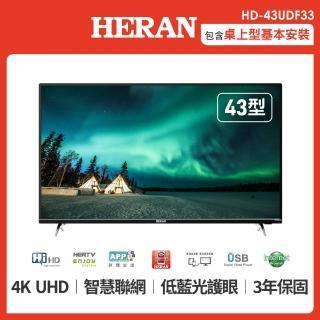 【家電節送聲霸★HERAN 禾聯】43型 4K HERTV智慧聯網液晶顯示器+視訊盒(HD-43UDF31)