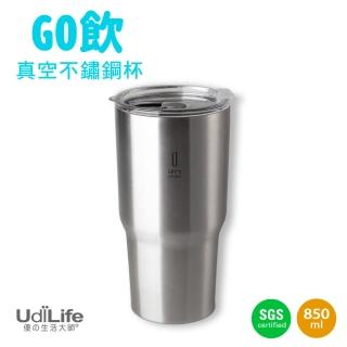 【UdiLife】樂司 Go夠飲 真空不鏽鋼杯850ml-沁銀(SGS檢驗合格 保冷保溫 密封佳 止滑設計)