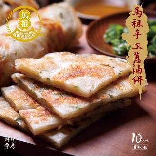 【馬祖美食】手工蔥油餅10入量販包X6包(140g/ 片)