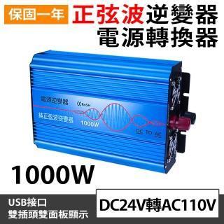 【BESTHOT】1000W純正弦波逆變器 大瓦數帶數顯DC 24V轉AC110V 冰箱 電扇 露營 筆電NB