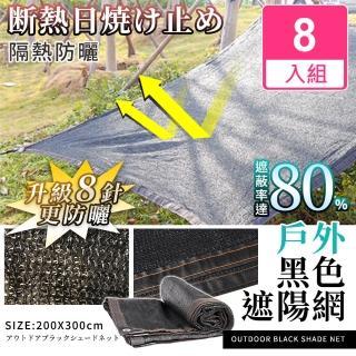 【Effect】戶外防曬隔熱黑色遮陽網(8入組/200x300cm)