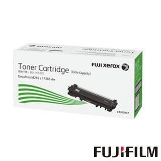 【Fuji Xerox】CT202877 DocuPrint P285dw/M285z標準容量碳粉匣(3K)