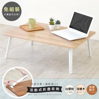 【Hopma】日式典藏和室桌(三色可選)