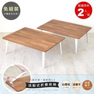 【Hopma】日式典藏和室桌-雙入(三色可選)