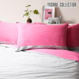 【Yvonne Collection】素面拼接枕套_可搭配倒剪影貓系列(桃粉)