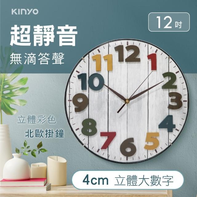 【KINYO】立體彩色北歐掛鐘