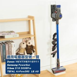 【樂嫚妮】多功能吸塵器收納架 Dyson V11 A9 Samsung PorwerGun 直立式 掛架 手持式