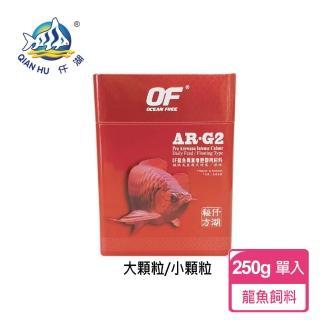 【新加坡仟湖】AR-G2 傲深龍魚增豔御用飼料250g 小顆粒/大顆粒(龍魚飼料)