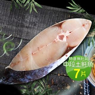 【優鮮配】厚切無肚洞輪切土魠魚7片(約300g/片)