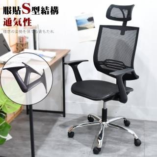 【凱堡】史考特頭靠方網背後收扶手鐵腳全網電腦椅 辦公椅 書桌椅(椅背、椅座全網設計)