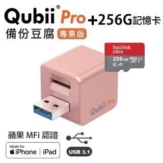 【QubiiPro】蘋果認證備份豆腐(玫瑰金)+SanDisk 256GB記憶卡