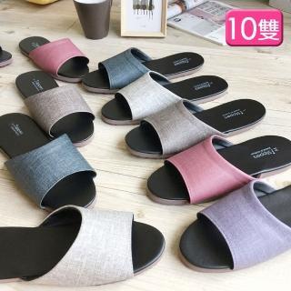 【iSlippers】簡約系列-純色皮質室內拖鞋(10雙任選組)