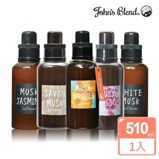 【John's Blend】香氛柔軟精-510ml(兩款香味任選)