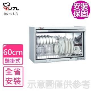 【喜特麗】全省安裝 60公分懸掛式白色 烘碗機(JT-3760)