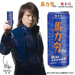 【維士比】馬力夯Plus能量飲料250ml*24瓶(含BCAA支鏈型胺基酸)