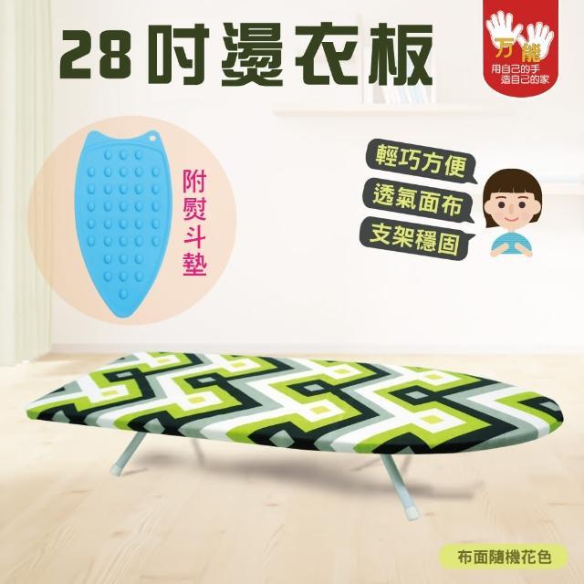 【雙手萬能】28吋桌上型燙衣板+隔熱熨斗墊(布面隨機花色)/