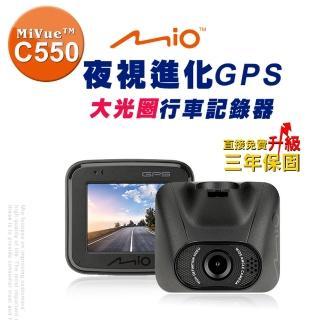 【MIO】Mio C550夜視GPS測速行車記錄器(送-16G+便利胎壓錶+掛鉤+擦拭布+香氛)