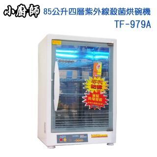 【小廚師】85公升四層紫外線殺菌烘碗機(TF-979A)
