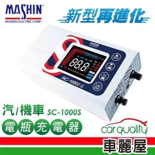 【麻新電子】SC-1000S 12V/24V 10A 微電腦控制全自動充電器(車麗屋)