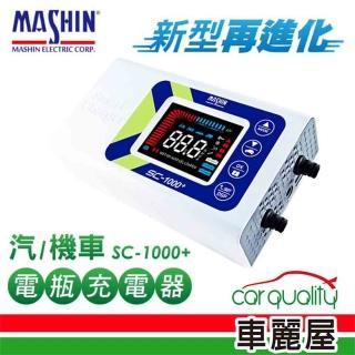 【麻新電子】SC-1000+ 鉛酸鋰鐵雙模 電瓶充電器【適用各類型汽/機車電瓶】(車麗屋)