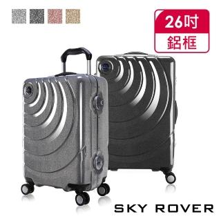 【Pantheon Plaza】SKY ROVER 26吋 魔幻金 魔幻星辰鋁框硬殼行李箱 SRI-1547J-26(特殊耀眼星空箱身)