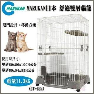 【Marukan】舒適雙層貓籠(CT-324)