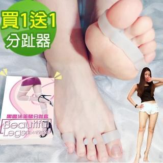 【黑魔法】買1送1 分趾套 拇指保護套(共2對組)