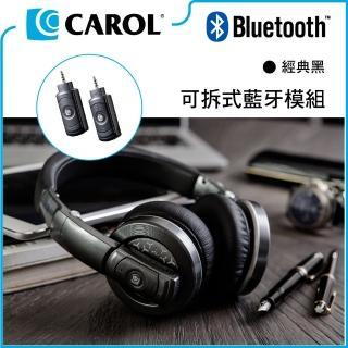 【CAROL 佳樂電子】無線藍牙高音質耳機BTH-830 經典黑豪華版(全球獨創可拆式藍牙模組、38ms超低延遲)