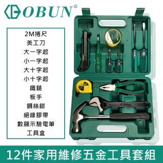 【OBUN】12件多功能家用維修五金工具套組 101102