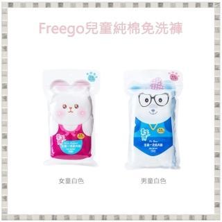 【Freego】兒童純棉免洗褲(5入裝/ 旅行必備/ 6-8歲 男童)