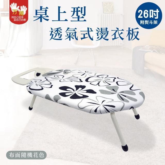 【雙手萬能】26吋桌上型透氣式燙衣板-附熨斗架(布面隨機花色)/