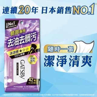 【GATSBY】潔面濕紙巾控油型超值包42張入