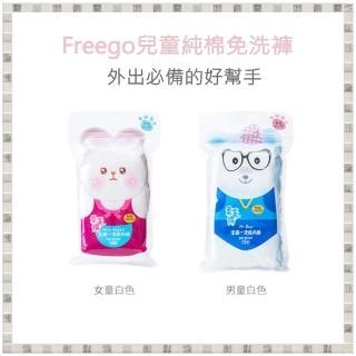 【Freego】兒童純棉免洗褲(5入裝/ 旅行必備/ 6-8歲 女童)