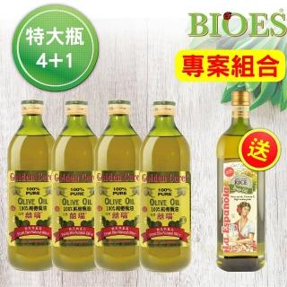 【囍瑞 BIOES】純級100%純橄欖油1000ml*4(贈玄米油1000ml)