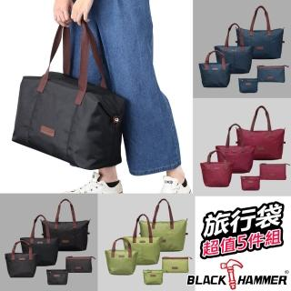 【BLACK HAMMER】旅行袋 -超值五件組(四色可選)