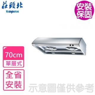 【莊頭北】全省安裝 70公分智單層式排油煙機 抽油煙機(TR-5195S-70CM)