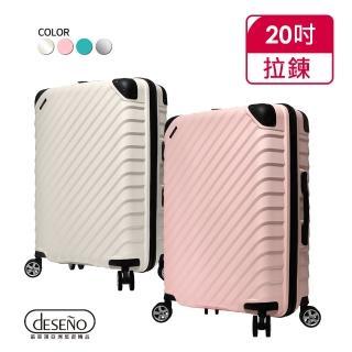 【Deseno】都會旅人20吋輕量行李箱(多色任選)/