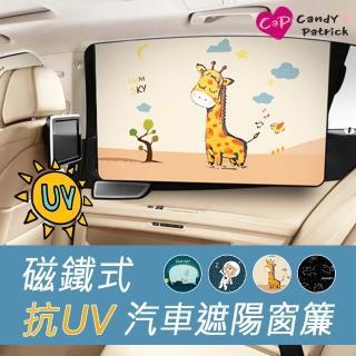 【Cap】磁鐵式抗UV汽車遮陽窗簾