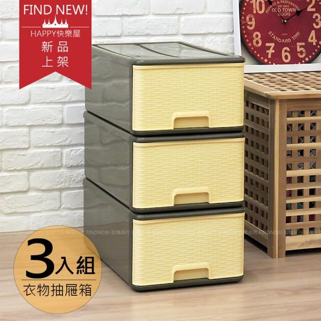 【HAPPY快樂屋】禪風Tatami中型整理箱三入組(抽屜式衣物收納箱25公升)