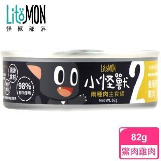 【怪獸部落】貓用兩種肉無膠主食罐82g(貓主食罐)