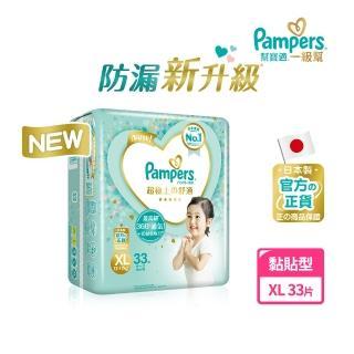 【幫寶適】一級幫 紙尿褲/尿布 XL 33片