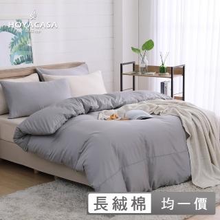 【HOYACASA】300織長絨棉被套床包組-時尚覺旅多款任選(單人/雙人/加大均一價)