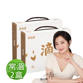 【農純鄉】常溫滴雞精8入*50g/盒(共2盒)