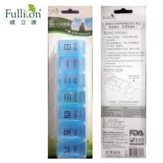【Fullicon護立康】7日組合式保健盒/藥盒(保健食品/藥品/小物收納盒)