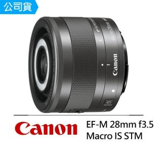 【Canon】EF-M 28mm f3.5 Macro IS STM 迷你數位單眼相機專用 首款微距鏡頭(公司貨)