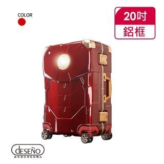 【Deseno】漫威年度限量復仇者20吋鋁框行李箱鋼鐵人盔甲箱II(印度紅)/