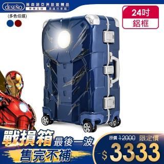 【Deseno】漫威年度限量復仇者24吋鋁框行李箱鋼鐵人戰損版II(寶石藍)/
