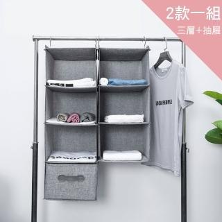 【CS22】多功能懸掛式三層抽屜收納掛袋組(懸掛式收納)/
